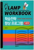 Lamp Workbook 학습전략 향상 프로그램(단축판)