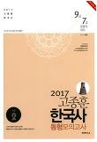 고종훈 한국사 동형모의고사 시즌. 2(2017)-9급 7급 경찰직 대비