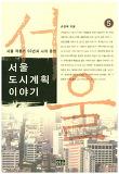서울 도시계획 이야기. 5