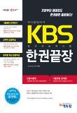 KBS 한국어능력시험 한권끝장