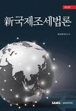 국제조세법론