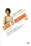 김한나 CODE 21 READING 독해