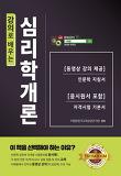강의로 배우는 심리학개론 (2017)