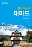 대마도(셀프트래블)(2017-2018 최신판)