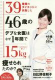39種類のダイエットに失敗した46歲のデブな女醫はなぜ1年間で15KG瘦せられたのか? リバウンドなし!