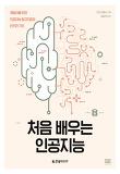 처음 배우는 인공지능