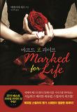 마크드 포 라이프(Marked for Life)