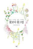 꽃보다 꽃그림-쉽게 그리는 감성 수채화