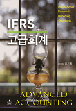 IFRS 고급회계(4판)