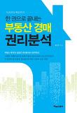 부동산 경매 권리분석