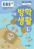 초등 여름방학생활 1학년(2017)