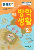 초등 여름방학생활 2학년(2017)