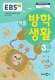 초등 여름방학생활 3학년(2017)