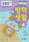초등 여름방학생활 4학년(2017)