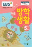 초등 여름방학생활 5학년(2017)