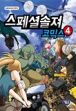 스페셜솔져 코믹스. 4
