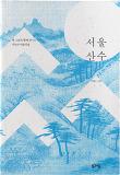 서울 산수