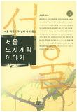 서울 도시계획 이야기 4