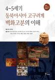 4-5세기 동북아시아 고구려계 벽화고분의 이해(인하대고조선연구소연구총서 1)