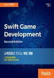 스위프트로 만드는 게임 개발