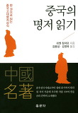 중국의 명저 읽기