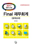 Final 재무회계 모의고사(세무사 2차)(2017)