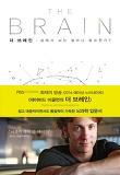 더 브레인-삶에서 뇌는 얼마나 중요한가?