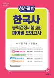 한국사능력검정시험 고급 파이널 모의고사(2018)