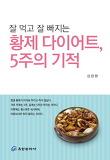 황제 다이어트, 5주의 기적
