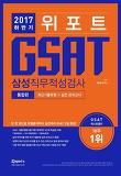GSAT 삼성직무적성검사 통합편 최신기출유형분석+실전모의고사(2017 하반기)-단 한 권으로 유형분석부터 실전까지 GSAT 5일 완성!
