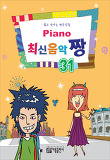 Piano 최신음악 짱. 31
