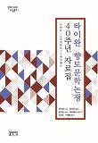 타이완 향토문학논쟁 40주년 자료집