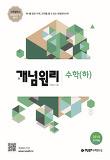 개념원리 고등수학(하)(2018)