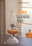 2018 IFRS 재무회계연습 - 공인회계사