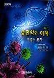 유전학의 이해