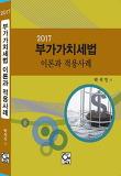 부가가치세법 이론과 적용사례(2017)