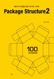Package Structure. 2