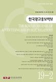 한국광고홍보학보 19-2호