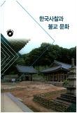 한국사찰과 불교문화