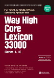 Way High Core Lexicon 33000(Series 1, 2)
