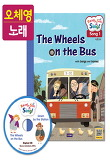 Ready Set Sing! Transportation: The Wheels on the Bus / Down by the Station