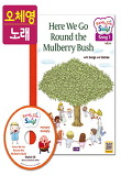 Ready Set Sing! Health : Here We Go Round the Mulberry Bush / Humpty Dumpty