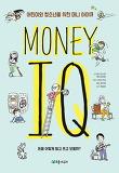머니 아이큐(Money I.Q)