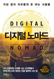 디지털 노마드