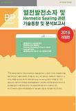 열전발전소자 및 Hermetic sealing 관련 기술동향 및 분석 보고서(2018)