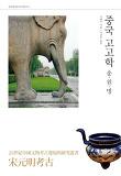 중국 고고학 송 원 명