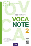 Voca Note. 2