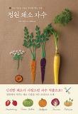 정원 채소 자수