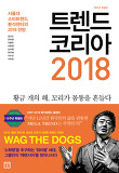트렌드 코리아(2018)(10주년 특별판)-서울대 소비트렌드분석센터의 2018 전망