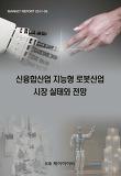 신융합산업 지능형 로봇산업 시장 실태와 전망